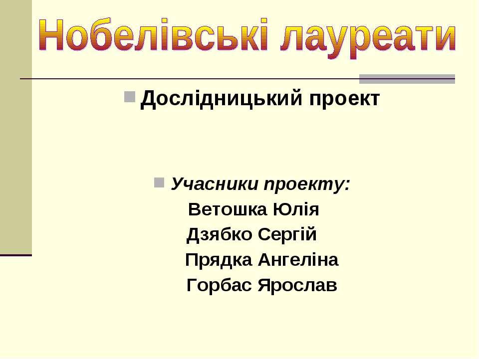 Дослідницький проект Учасники проекту: Ветошка Юлія Дзябко Сергій Прядка Анге...