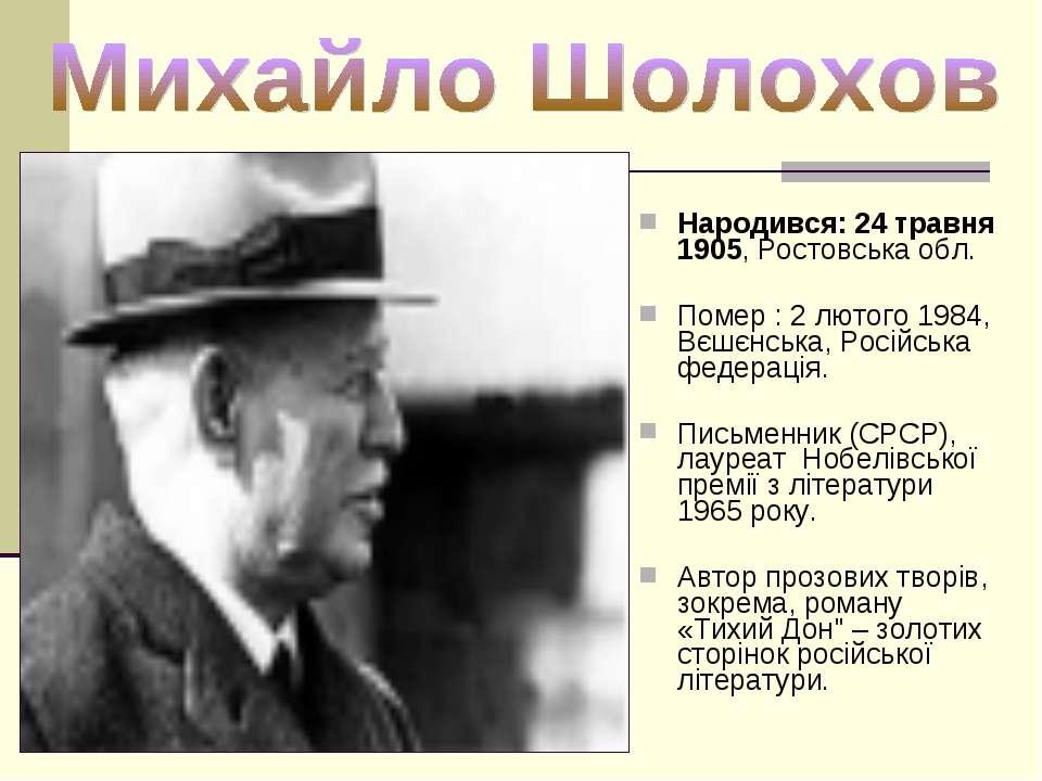 Народився: 24 травня 1905, Ростовська обл. Помер : 2 лютого 1984, Вєшєнська, ...