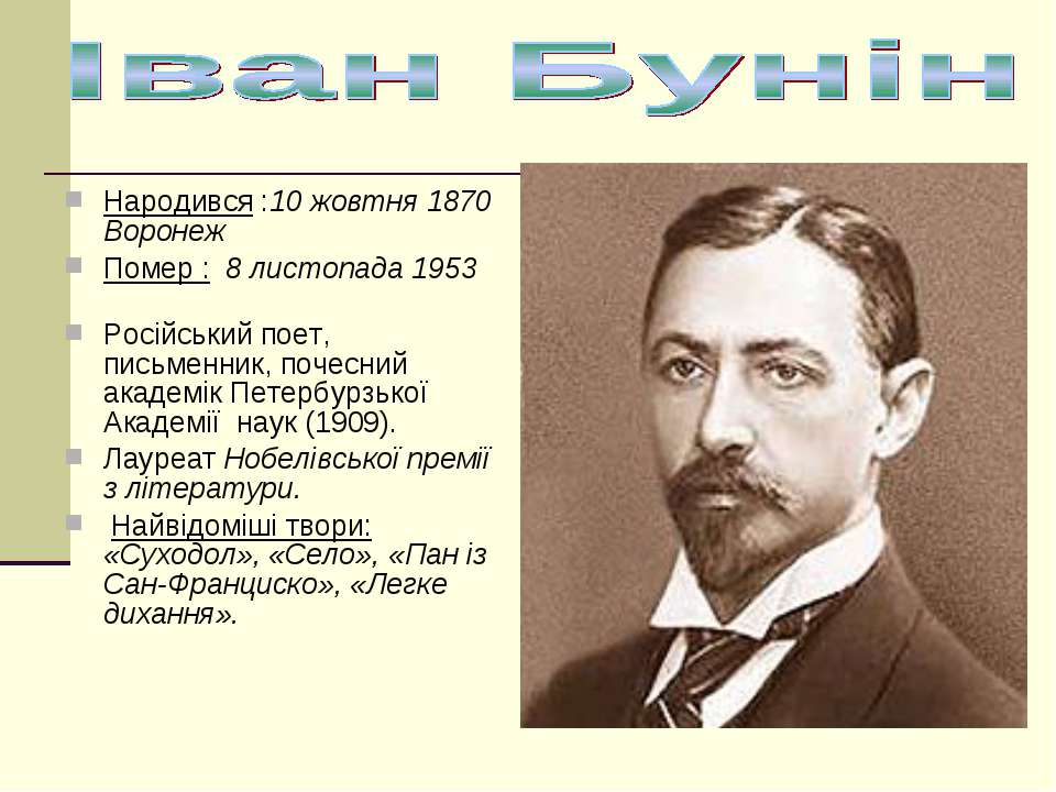 Народився :10 жовтня 1870 Воронеж Помер : 8 листопада 1953  Російський поет...