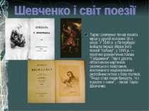 Тарас Шевченко почав писати вірші у другій половині 30-х років. У 1840 р. у П...