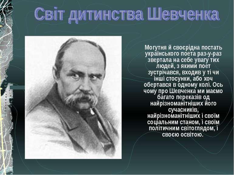 Могутня й своєрідна постать українського поета раз-у-раз звертала на себе ува...