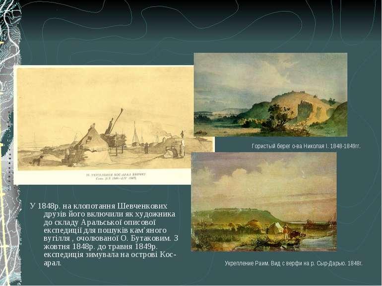 У 1848р. на клопотання Шевченкових друзів його включили як художника до склад...
