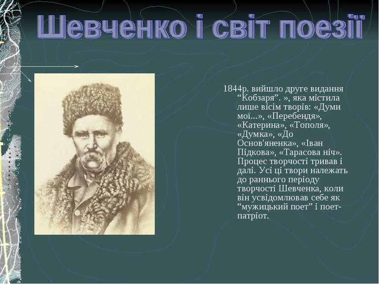 """1844р. вийшло друге видання """"Кобзаря"""". », яка містила лише вісім творів: «Дум..."""