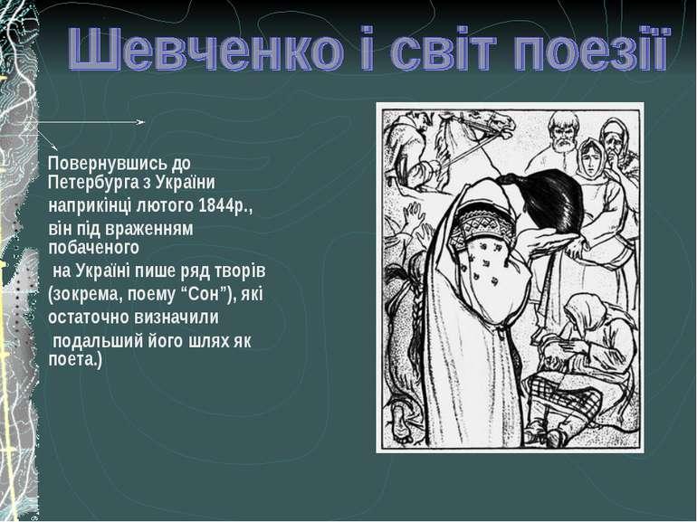 Повернувшись до Петербурга з України наприкінці лютого 1844р., він під вражен...