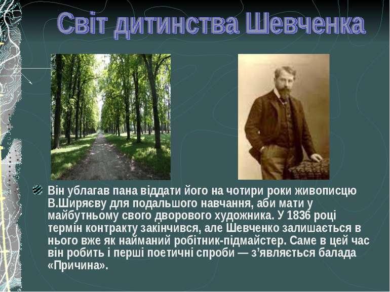 Він ублагав пана віддати його на чотири роки живописцю В.Ширяєву для подальшо...