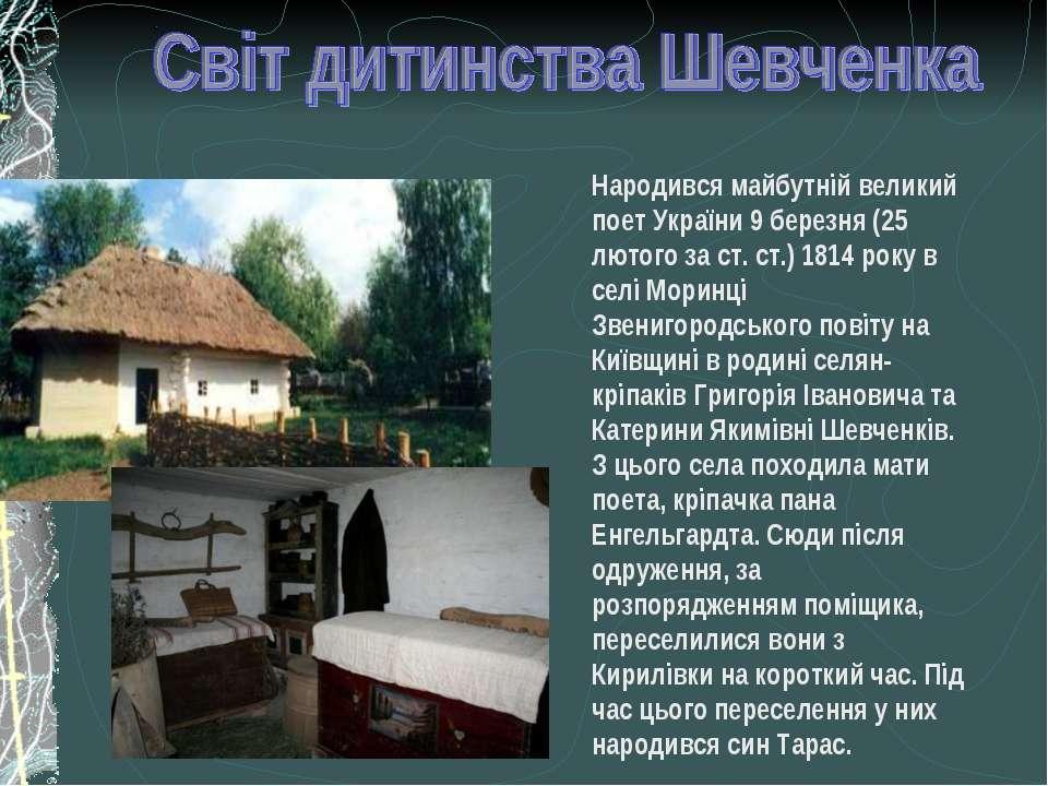 Народився майбутній великий поет України 9 березня (25 лютого за ст. ст.) 181...