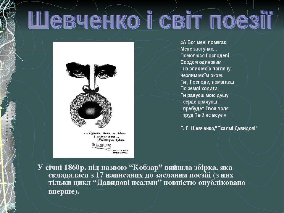 """У січні 1860р. під назвою """"Кобзар"""" вийшла збірка, яка складалася з 17 написан..."""