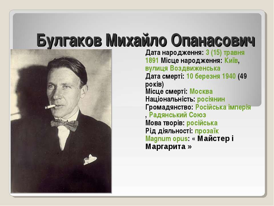 Булгаков Михайло Опанасович Датанародження: 3 (15) травня 1891 Місценародже...