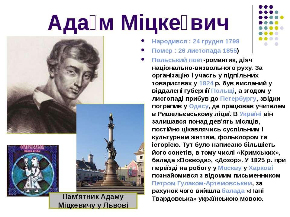 Ада м Міцке вич Народився : 24 грудня 1798 Помер : 26 листопада 1855) Польс...