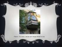 Одеса. Тут жив і писав свої твори М.В.Гоголь