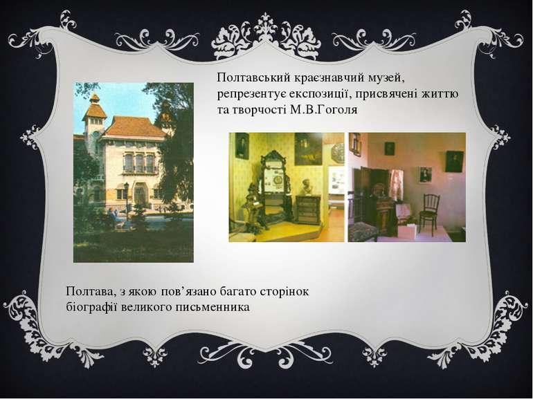 Полтава, з якою пов'язано багато сторінок біографії великого письменника Полт...
