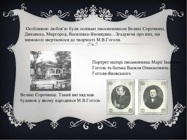Особливою любов'ю були оспівані письменником Великі Сорочинці, Диканька, Мирг...