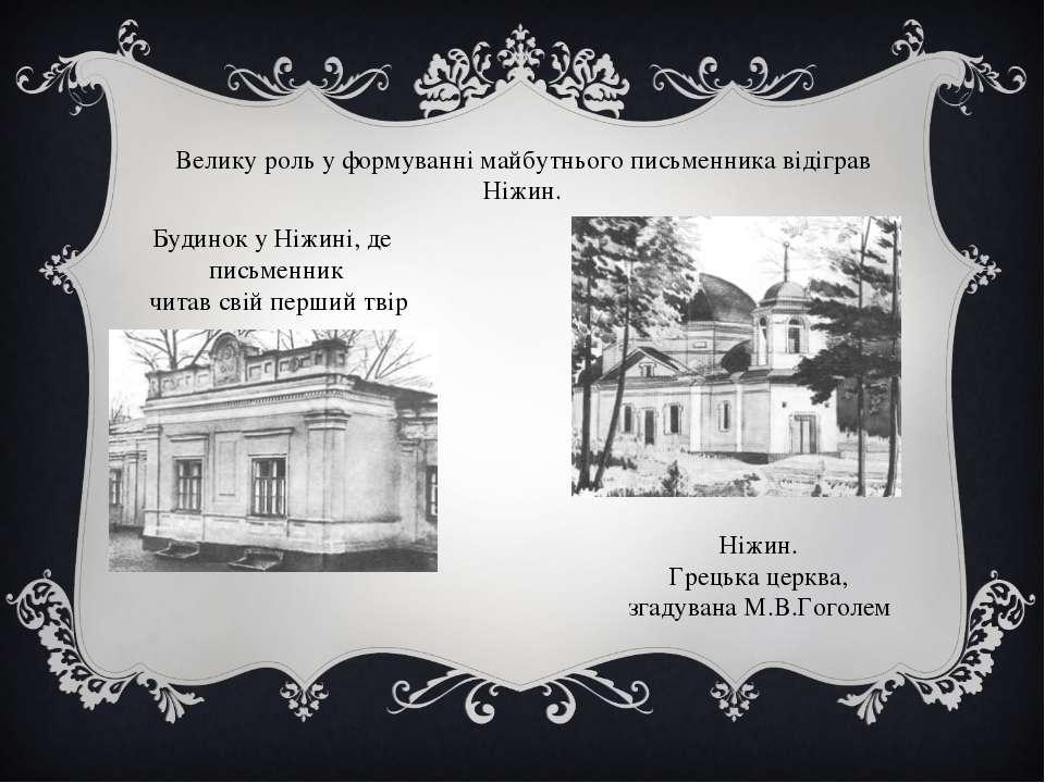 Велику роль у формуванні майбутнього письменника відіграв Ніжин. Будинок у Ні...