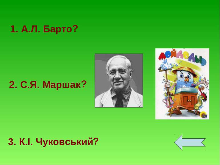 1. А.Л. Барто 2. С.Я. Маршак 3. К.І. Чуковський ? ? ?