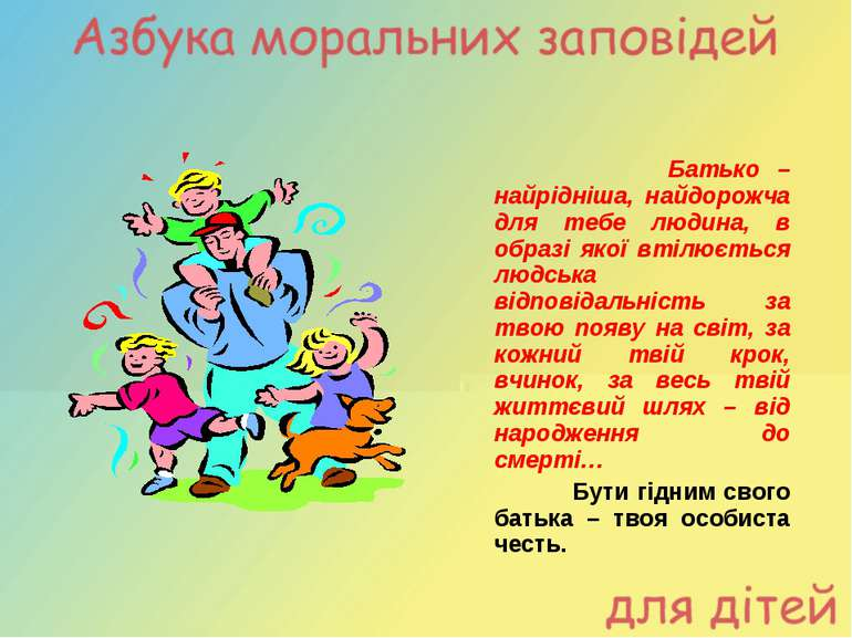 Батько – найрідніша, найдорожча для тебе людина, в образі якої втілюється люд...