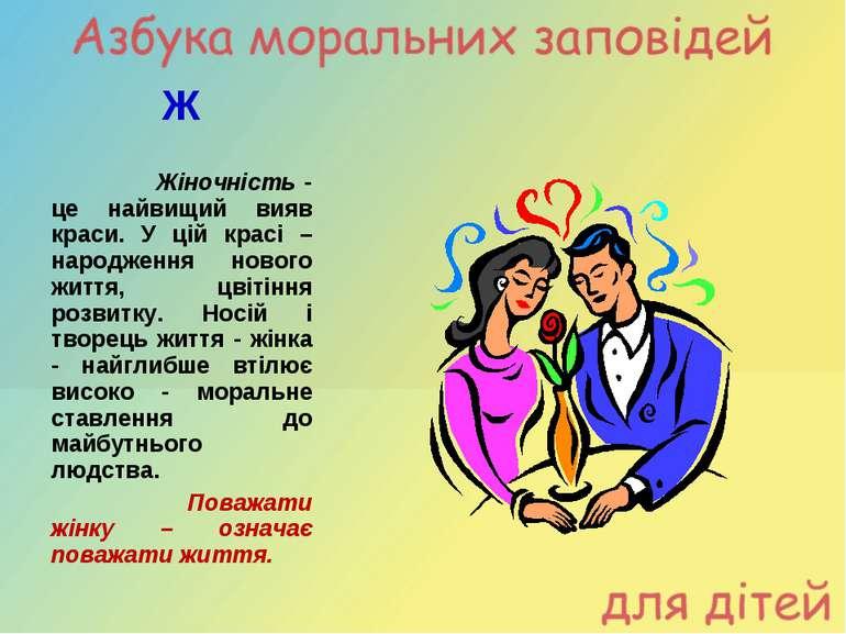 Ж Жіночність - це найвищий вияв краси. У цій красі – народження нового життя,...