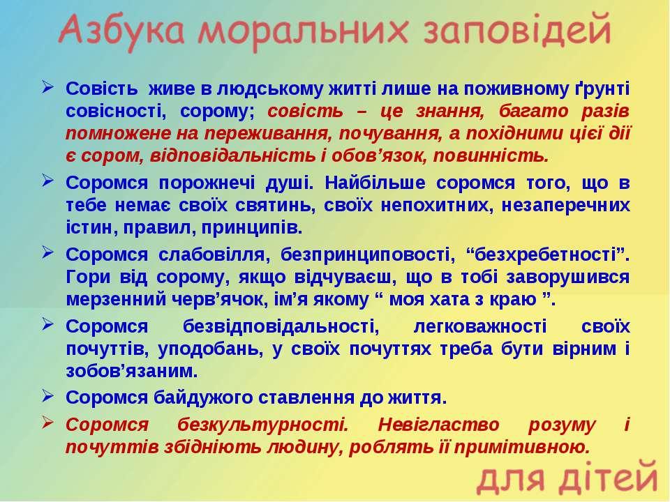 Совість живе в людському житті лише на поживному ґрунті совісності, сорому; с...
