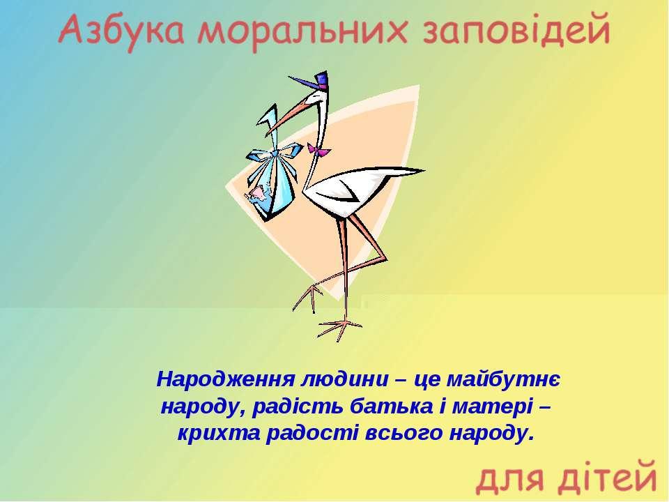 Народження людини – це майбутнє народу, радість батька і матері – крихта радо...