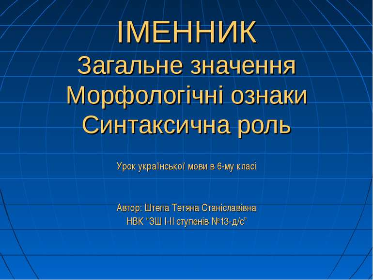 ІМЕННИК Загальне значення Морфологічні ознаки Синтаксична роль Урок українськ...
