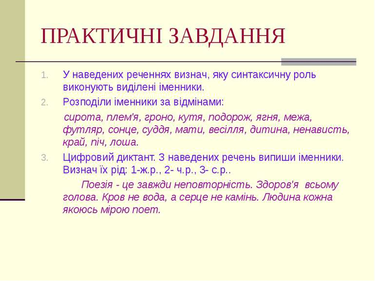 ПРАКТИЧНІ ЗАВДАННЯ У наведених реченнях визнач, яку синтаксичну роль виконуют...