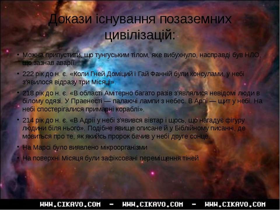 Докази існування позаземних цивілізацій: Можна припустити, що тунгуським тіло...