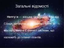 Загальні відомості Непту н— восьма за віддаленістю від Сонця, четверта за ро...