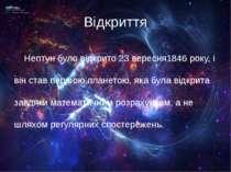 Відкриття Нептун було відкрито 23 вересня1846 року, і він став першою плането...
