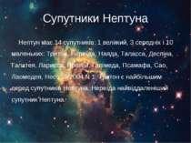 Супутники Нептуна Нептун має 14 супутників: 1 великий, 3 середніх і 10 малень...