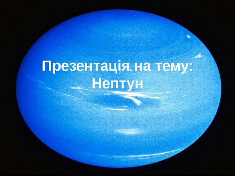 Презентація на тему: Нептун