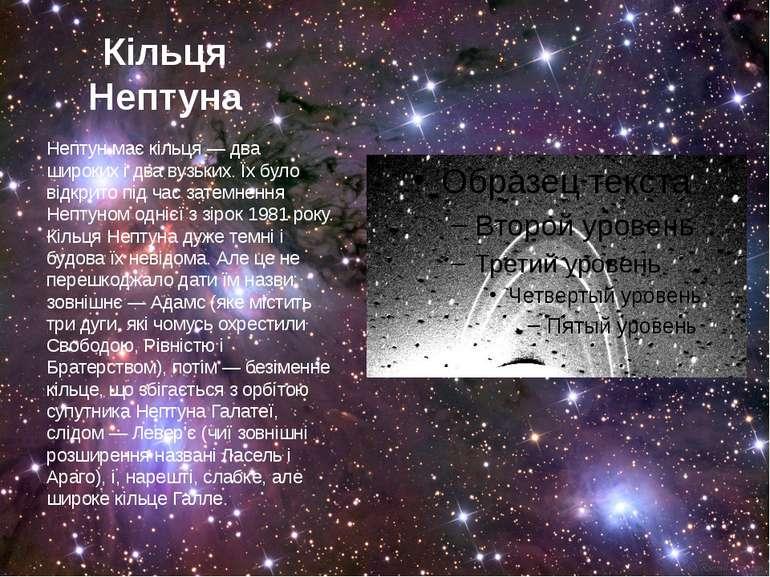 Кільця Нептуна Нептун має кільця— два широких і два вузьких. Їх було відкрит...