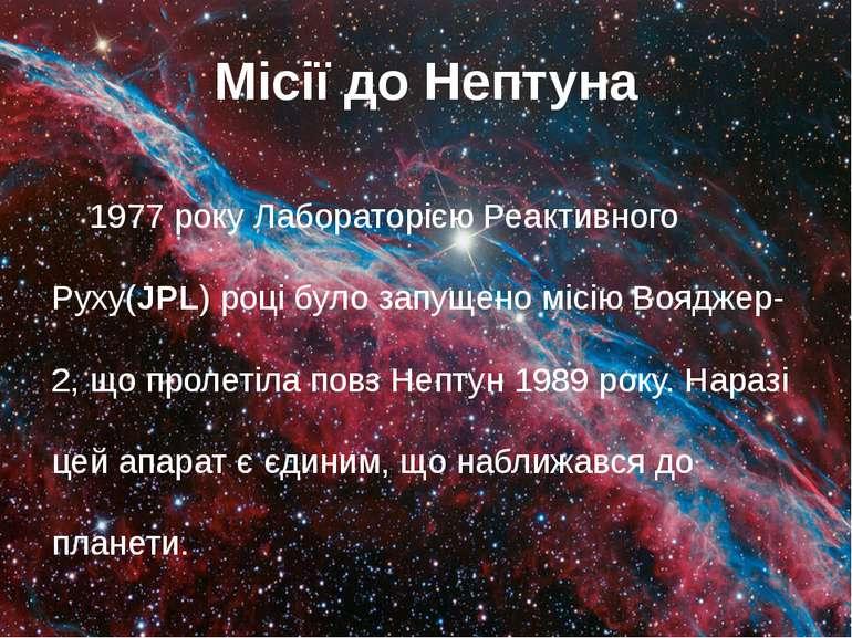 Місії до Нептуна 1977 року Лабораторією Реактивного Руху(JPL) році було запущ...