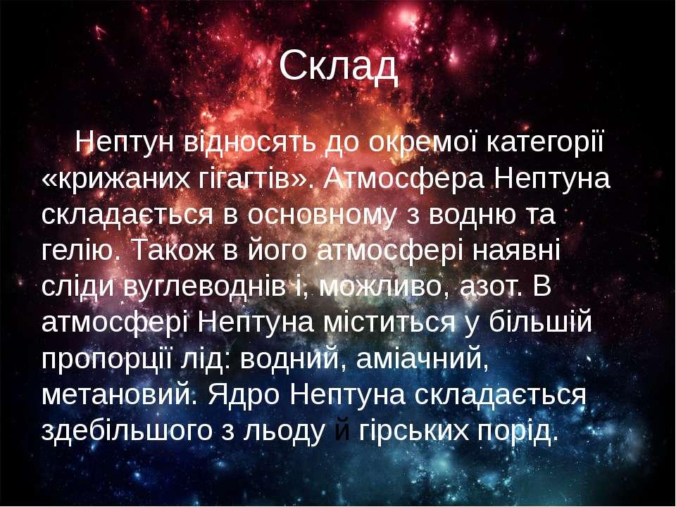 Склад Нептун відносять до окремої категорії «крижаних гігагтів». Атмосфера Не...