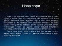 Нова зоря Нова - це подвійна зоря, одним компонентом якої є білий карлик, а д...