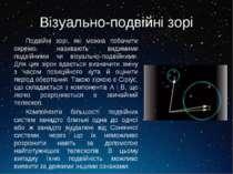 Візуально-подвійні зорі Подвійні зорі, які можна побачити окремо, називають в...