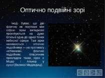 Оптично подвійні зорі Іноді буває, що дві фізично не пов'язані між собою зірк...