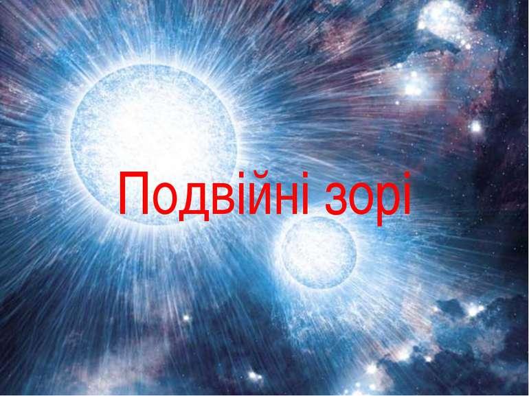Подвійні зорі