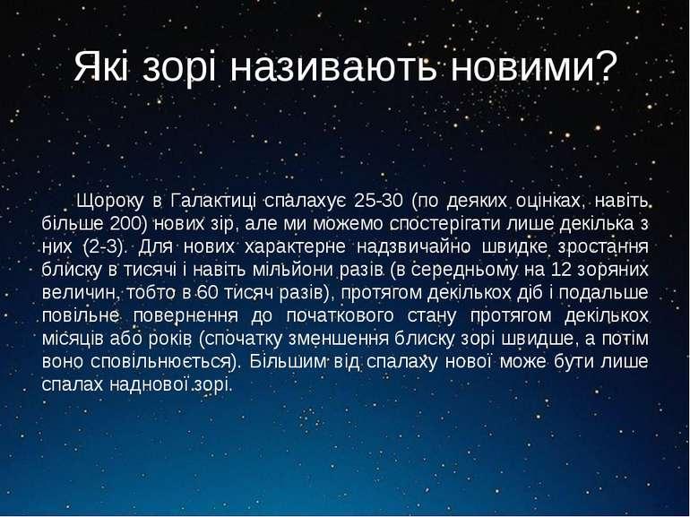 Які зорі називають новими? Щороку в Галактиці спалахує 25-30 (по деяких оцінк...