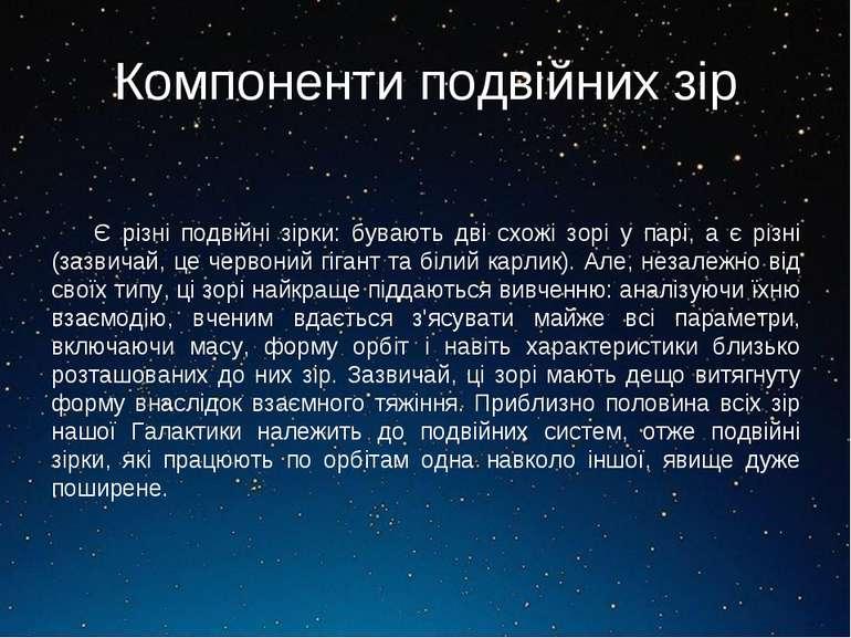 Компоненти подвійних зір Є різні подвійні зірки: бувають дві схожі зорі у пар...
