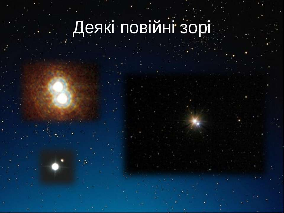 Деякі повійні зорі
