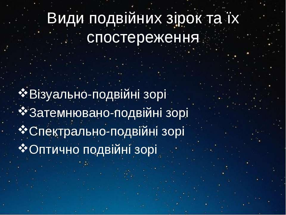 Види подвійних зірок та їх спостереження Візуально-подвійні зорі Затемнювано-...