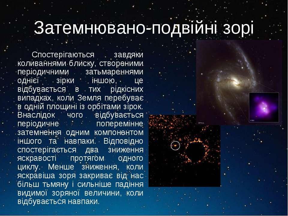 Затемнювано-подвійні зорі Спостерігаються завдяки коливаннями блиску, створен...