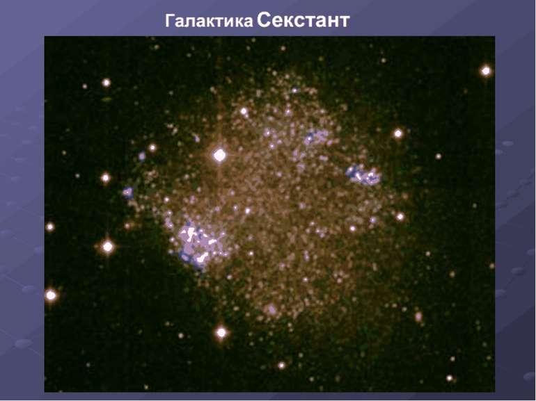 Галактика Секстант
