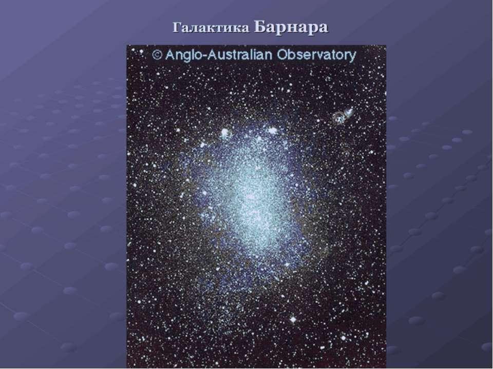 Галактика Бернара