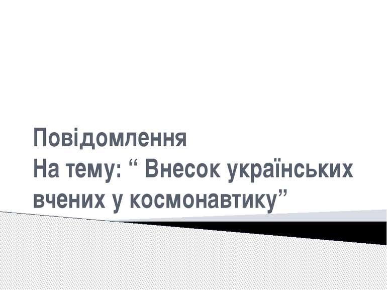 """Повідомлення На тему: """" Внесок українських вчених у космонавтику"""""""