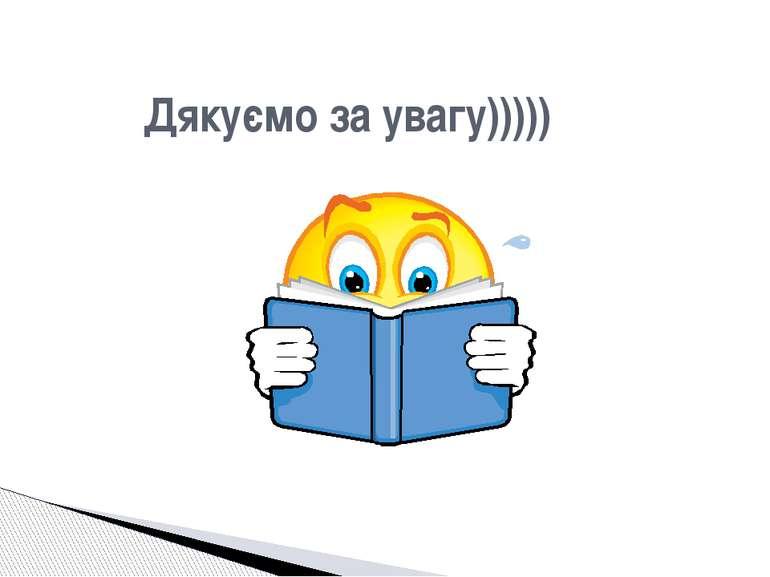 Дякуємо за увагу)))))