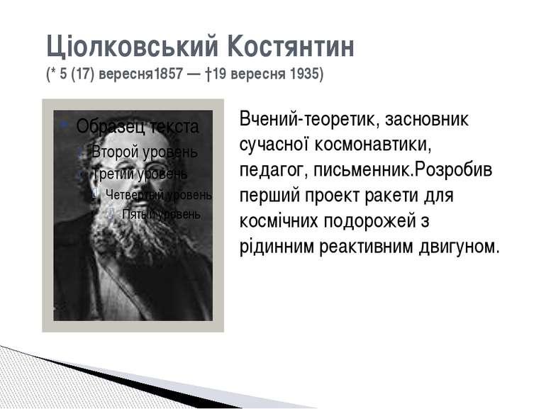 Ціолковський Костянтин (* 5 (17) вересня1857 — †19 вересня 1935) Вчений-теоре...