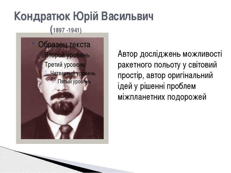 Кондратюк Юрій Васильвич (1897 -1941) Автор досліджень можливості ракетного п...