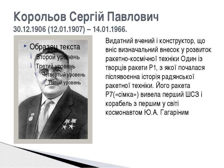 Корольов Сергій Павлович 30.12.1906 (12.01.1907) – 14.01.1966. Видатний вчени...
