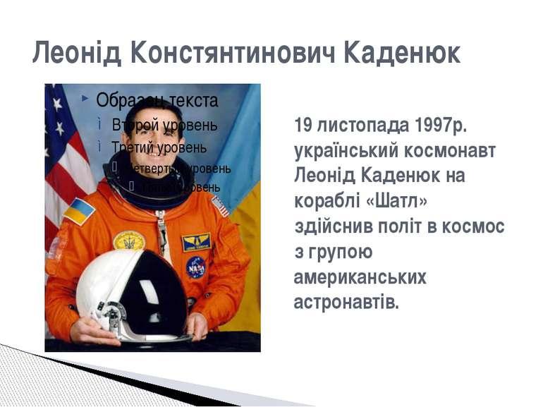 Леонід Констянтинович Каденюк 19 листопада 1997р. український космонавт Леоні...