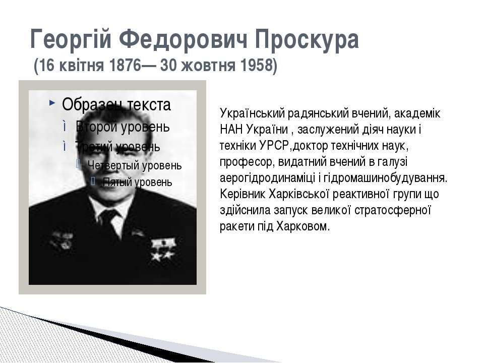 Георгій Федорович Проскура (16 квітня 1876— 30 жовтня 1958) Український радян...